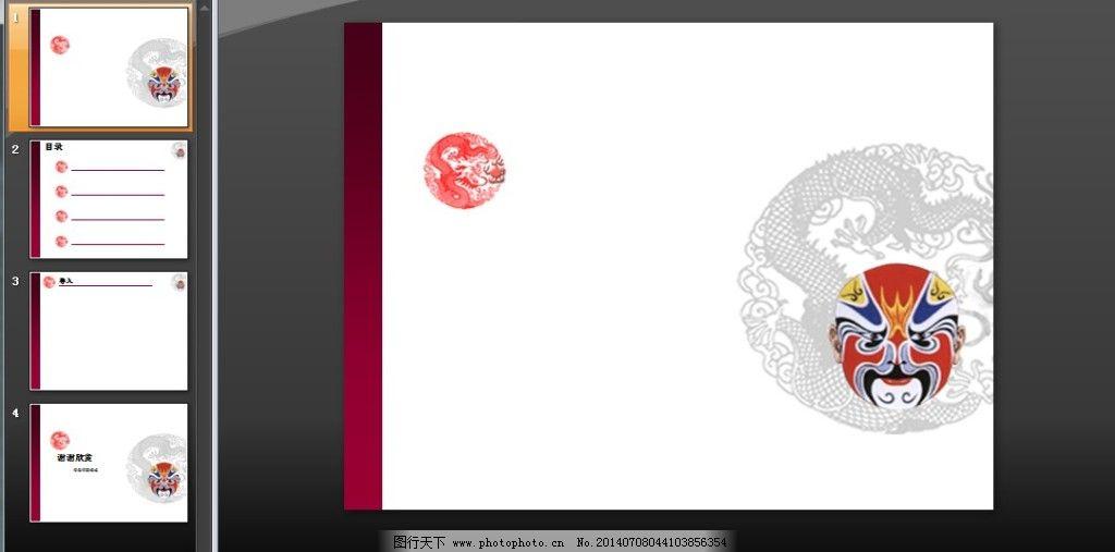 传统中国龙京剧脸谱ppt模板图片