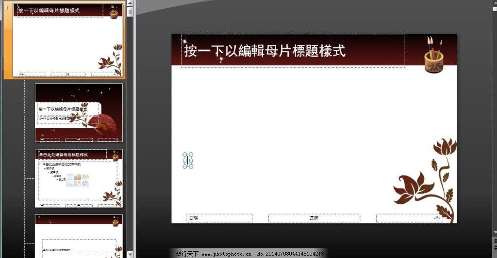 龙纹纸扇中国风ppt模板
