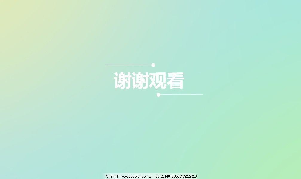 清新淡雅幻灯片背景模板
