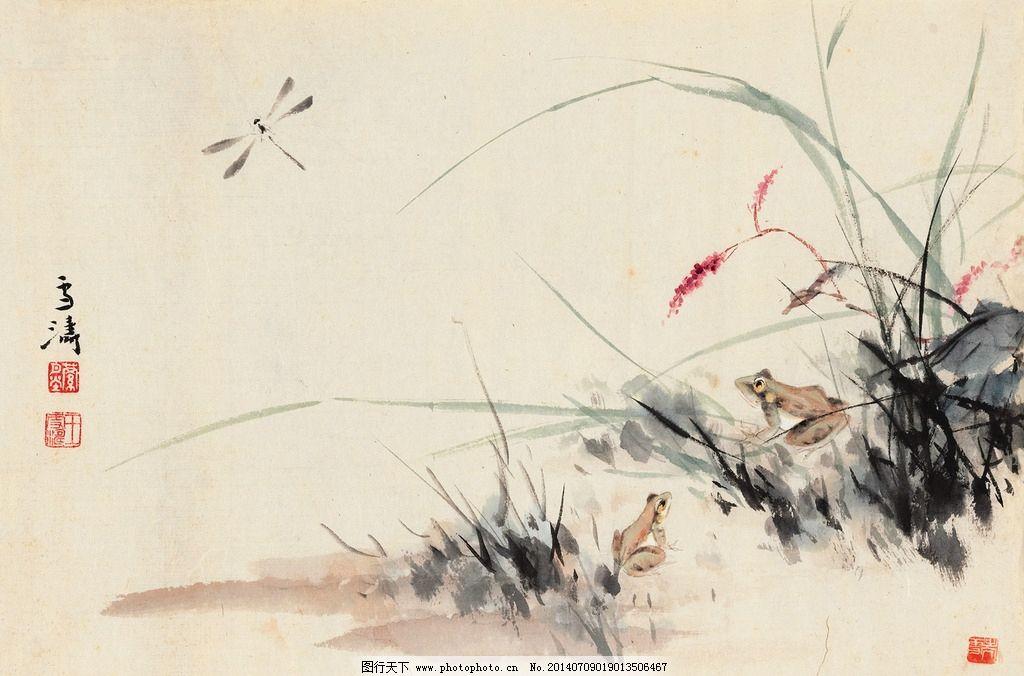 田园景色 国画 王雪涛 青蛙 蛙趣 蜻蜓 绘画书法 文化艺术 设计 100