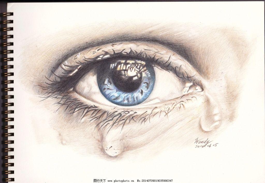 泪眼 眼泪 眼睛 彩铅 铅笔画 绘画书法 文化艺术 设计 300dpi jpg