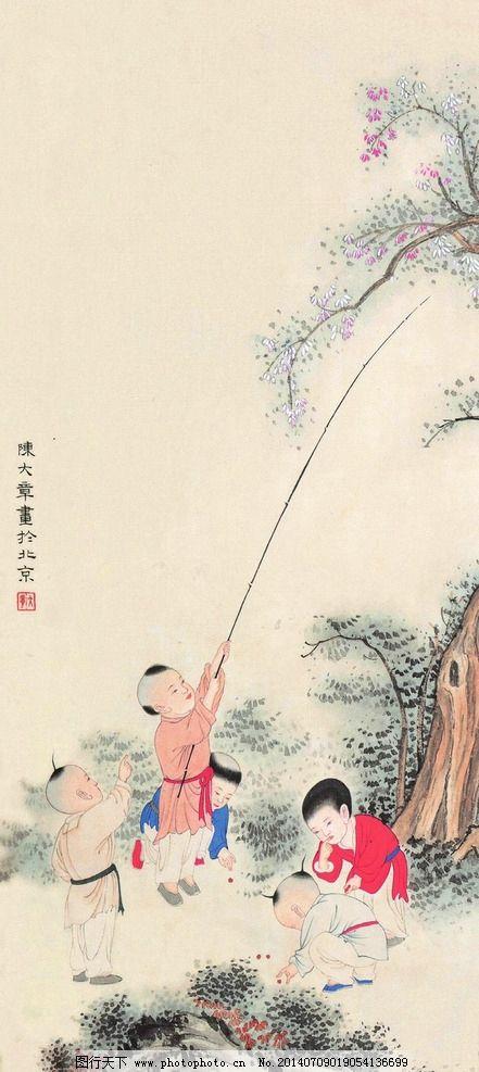 童戏图 国画 陈大章 儿童 嬉戏 玩耍 人物 绘画书法 文化艺术 设计