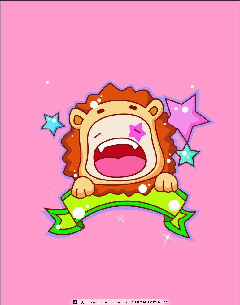 狮子座 卡通 可爱 星星