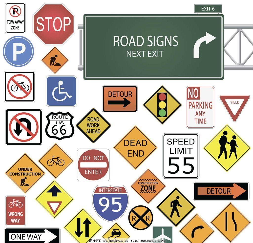 交通信号 交通指示 指示牌 道路交通 警示牌 公共标识标志 标志图标