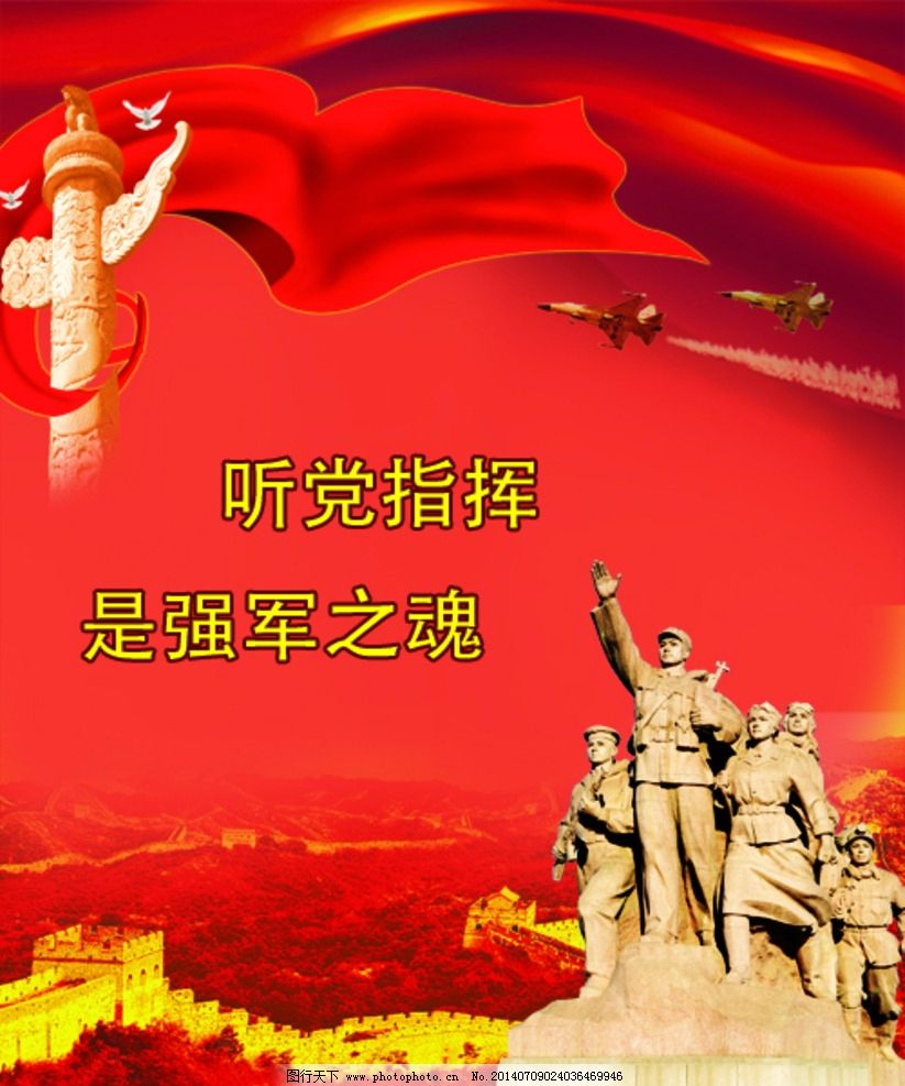 """中国梦是强国梦也是强军梦——""""中国梦_小学生手抄报"""