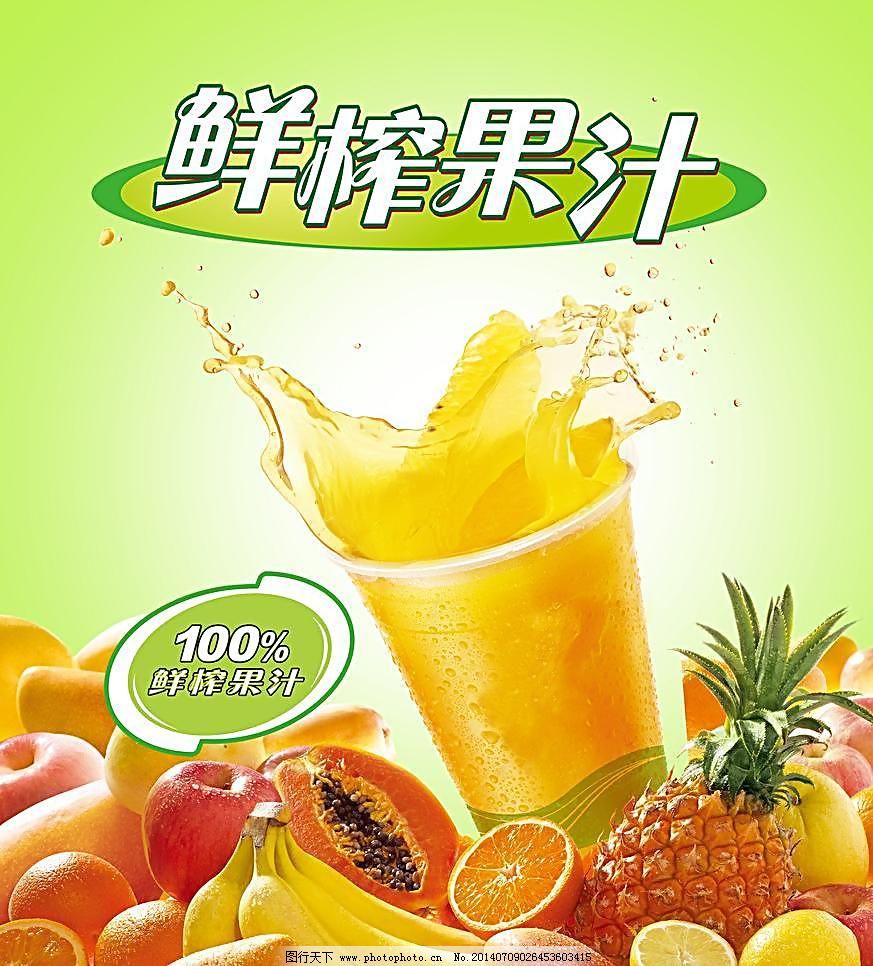 鲜榨果汁图片免费下载 100dpi psd 广告设计模板 海报设计 奶茶 水果图片