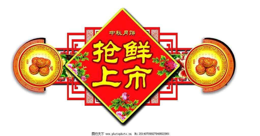 海鲜 虾类 红色 月饼 镂空 中秋 室内设计 环境设计 设计 72dpi psd