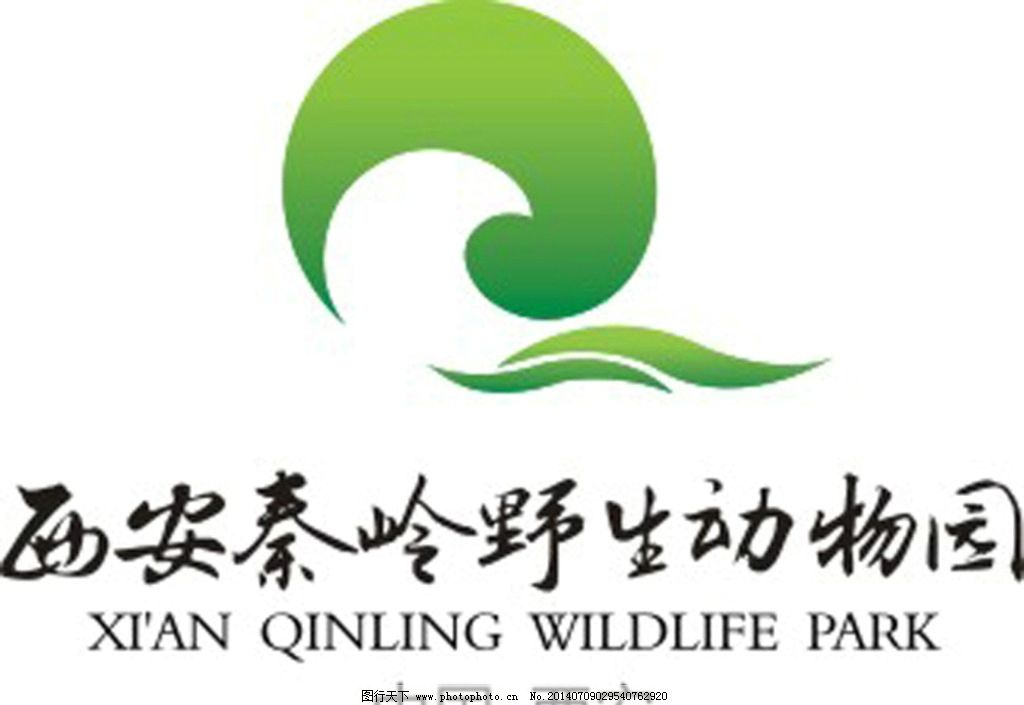 西安秦岭野生动物园图片