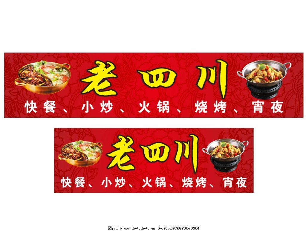 老四川 四川 烧烤 火锅 招牌 餐饮 日常生活 广告设计 设计 cdr