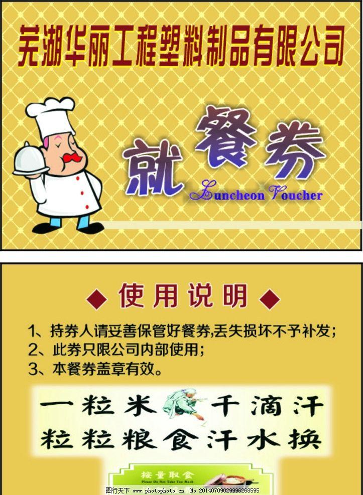 就餐券 使用说明 节约粮食 请勿浪费 卡通师傅 名片卡片 广告设计