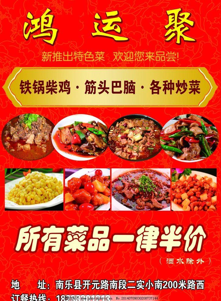 铁锅柴鸡彩宣传单 试营业彩页