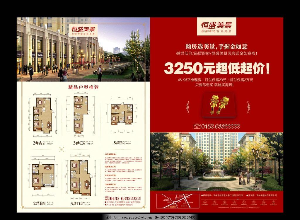 房地产单页 dm图片_展板模板_广告设计_图行天下图库