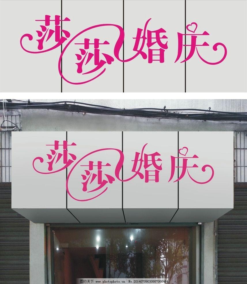 莎莎婚庆门头设计 婚庆 门头设计 店招 铝塑板 雕刻字 室外广告设计