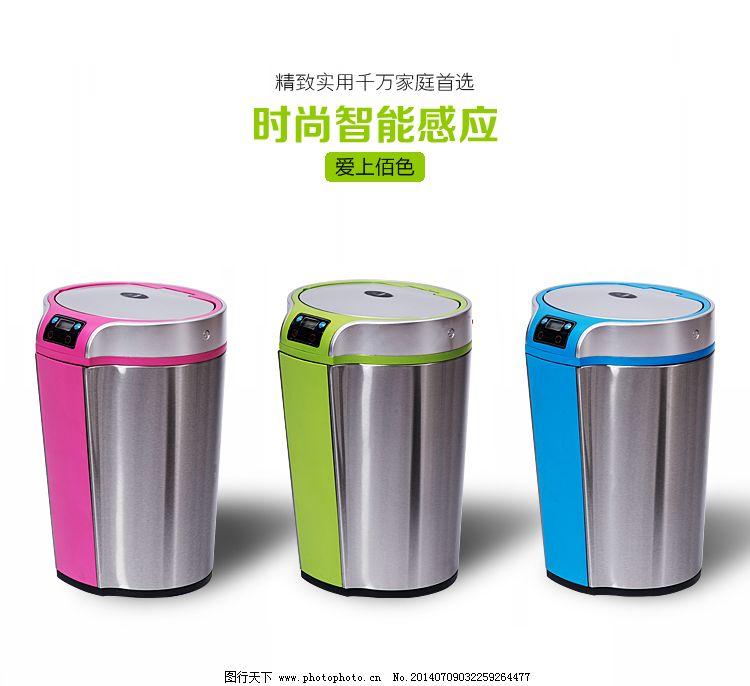 智能垃圾桶 感应垃圾桶