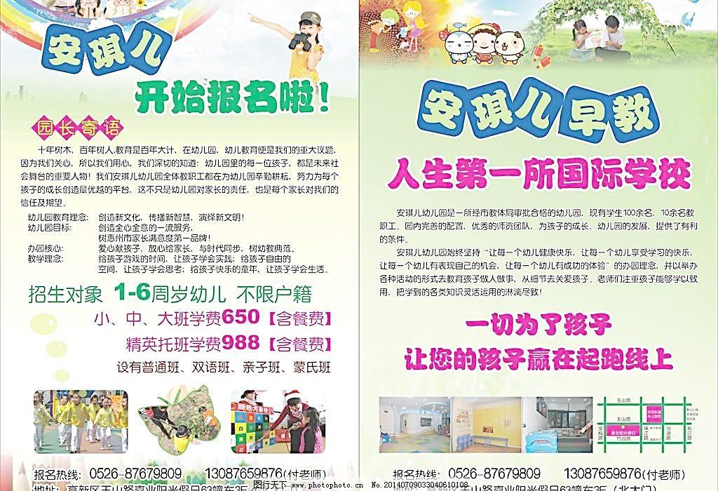 幼儿园宣传单页 教育培训 亲子园 文化艺术 舞蹈音乐 幼儿教育