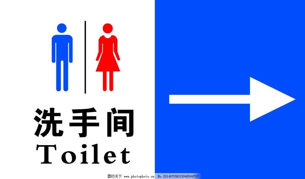 洗手间 指示牌 公共卫生间 公共指示牌图片
