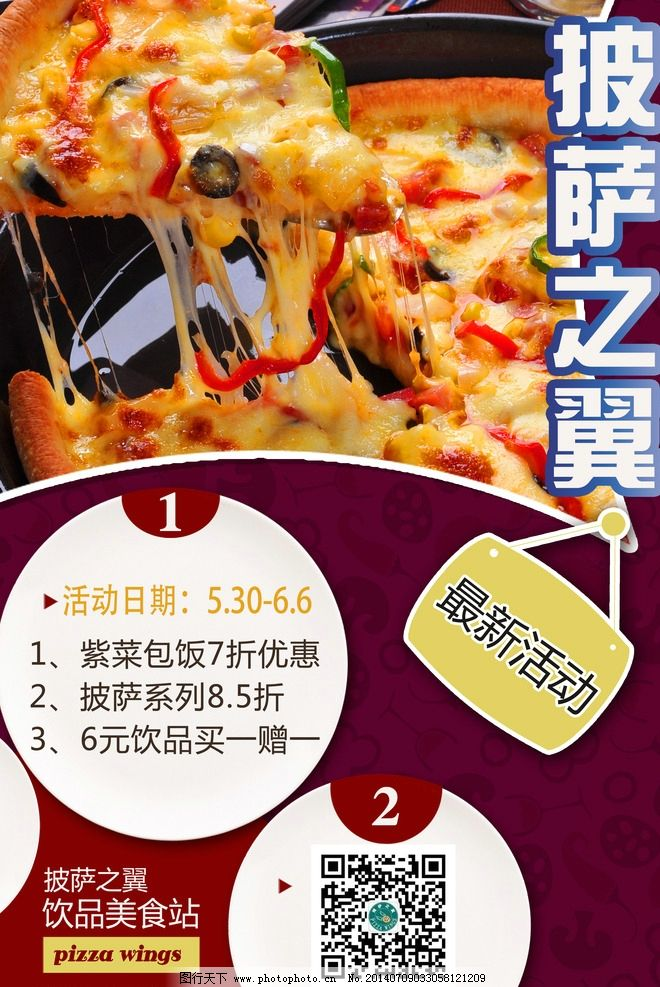 披萨宣传单 披萨彩页 海报模板 海报psd psd分层素材 设计 120dpi psd