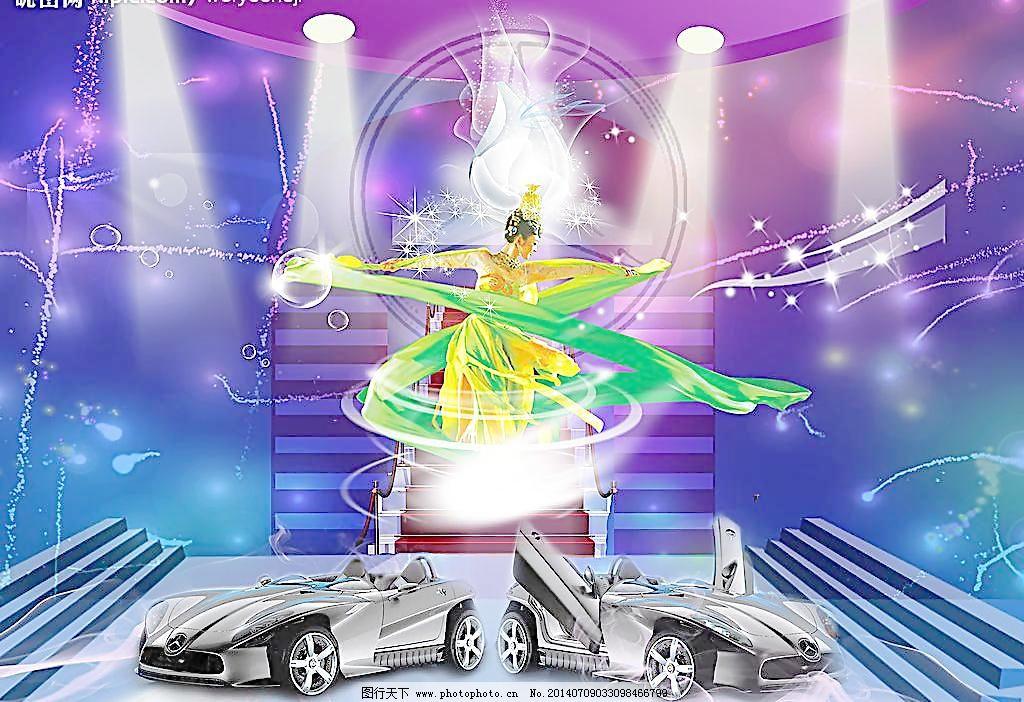 舞蹈 舞台 汽车舞台 奔驰汽车 名车 美女 舞蹈 光晕 舞台 舞台灯光