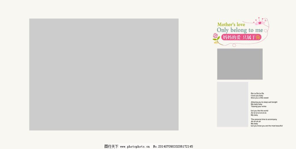 儿童相册模板素材下载_广告设计_psd分层_图行天下图库