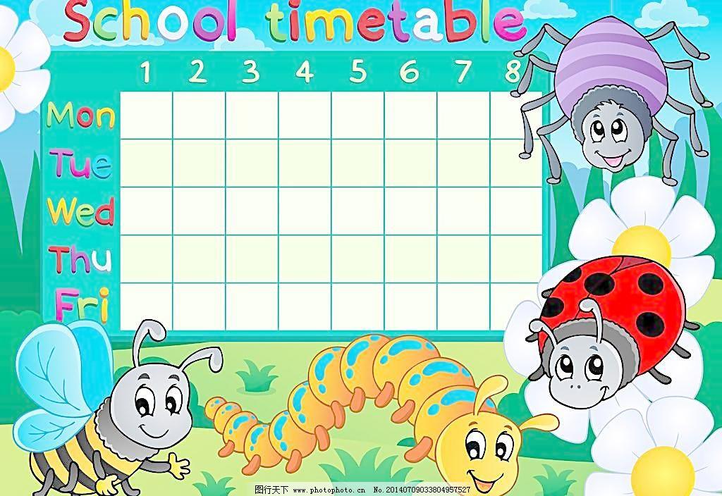学校作息时间表图片