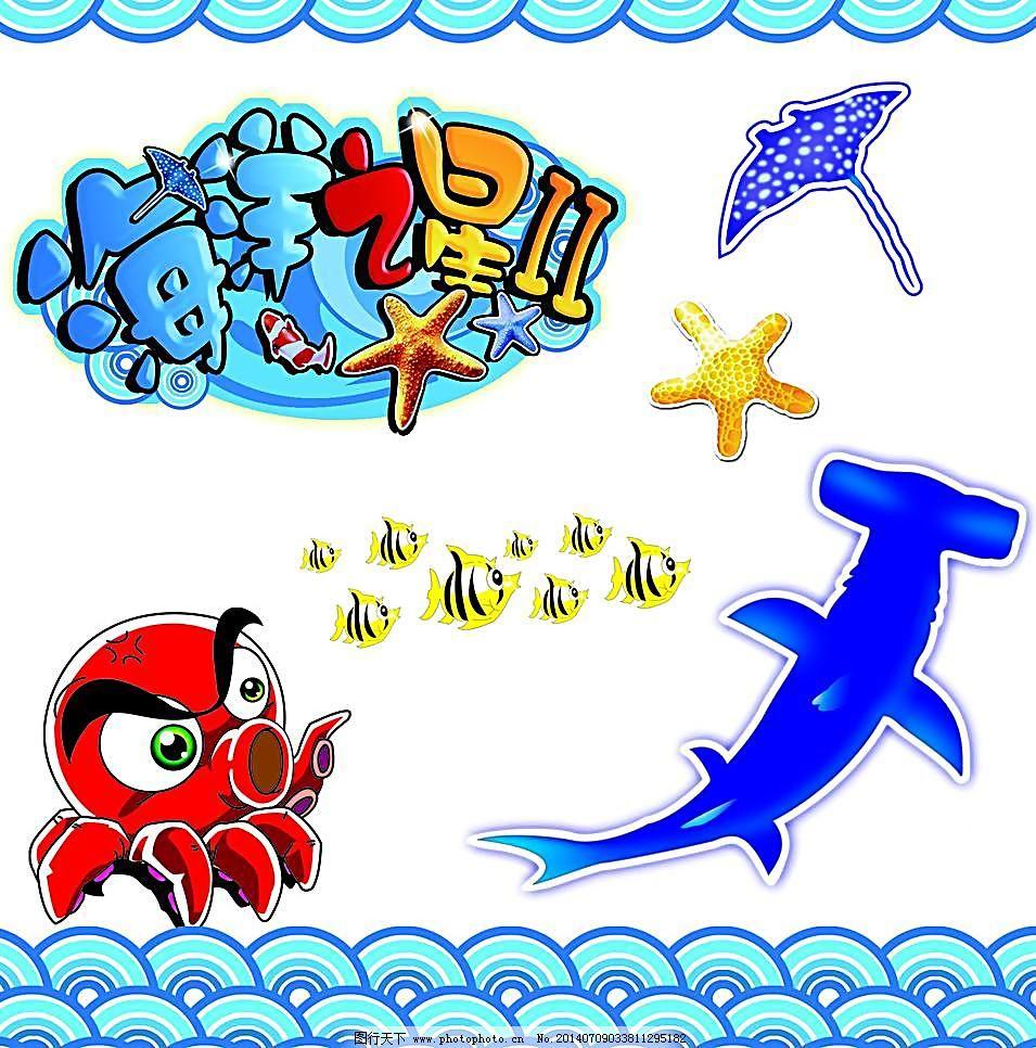 底纹 动物 广告设计 海草 洋之星 捕鱼 圈圈 猎鱼 海底世界 机箱 动物