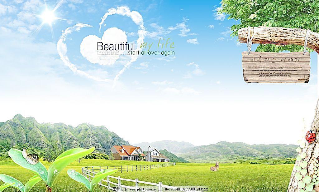蓝天白云草地 蓝天白云草地 蓝天白云 草地 绿色 绿草 树木 嫩芽 绿树