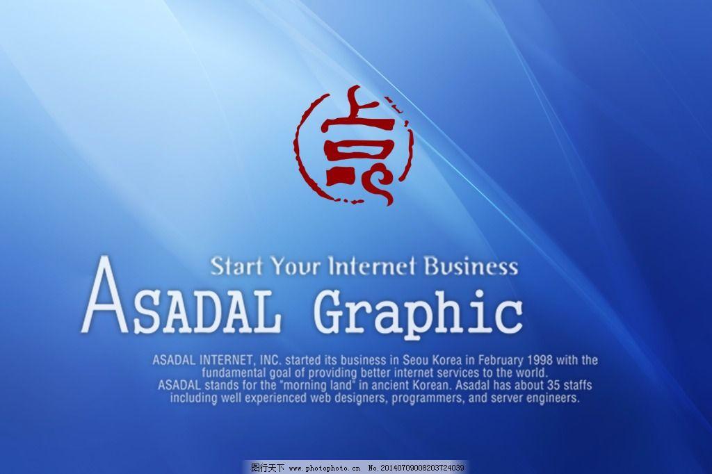 企业展板 企业展板免费下载 背景 底纹背景 动感 广告设计 平面设计