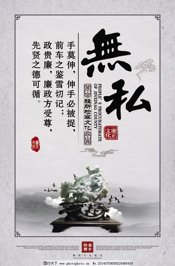 无私企业文化中国风展板 无私企业文化中国风展板免费下载 大雁 水墨