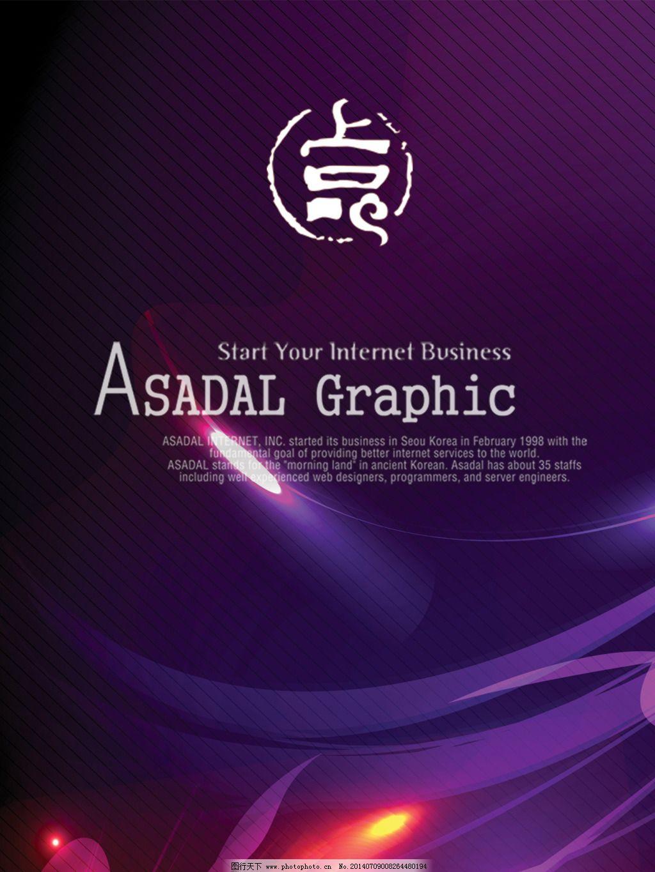 紫色动感 紫色动感免费下载 背景 底纹背景 广告设计 平面设计