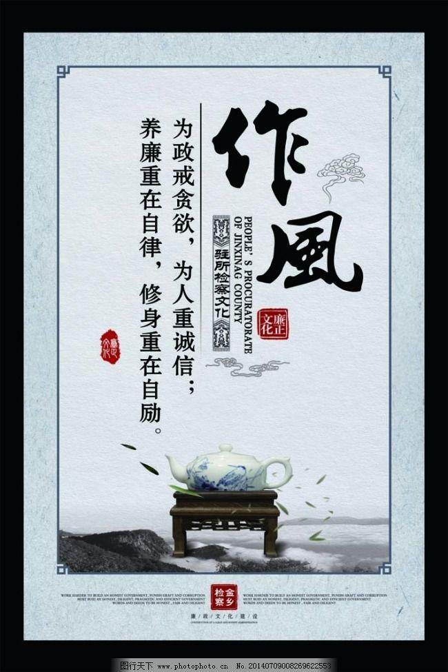 作风廉洁展板企业文化 作风廉洁展板企业文化免费下载 中国风 中国风
