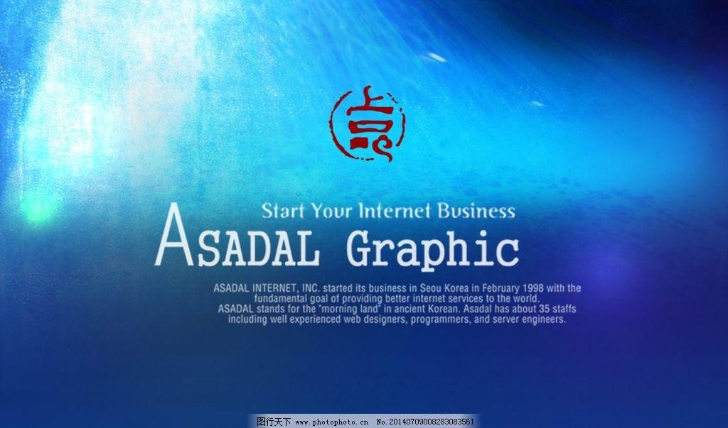 蓝色展板 蓝色展板免费下载 背景 底纹背景 动感 广告设计 平面设计