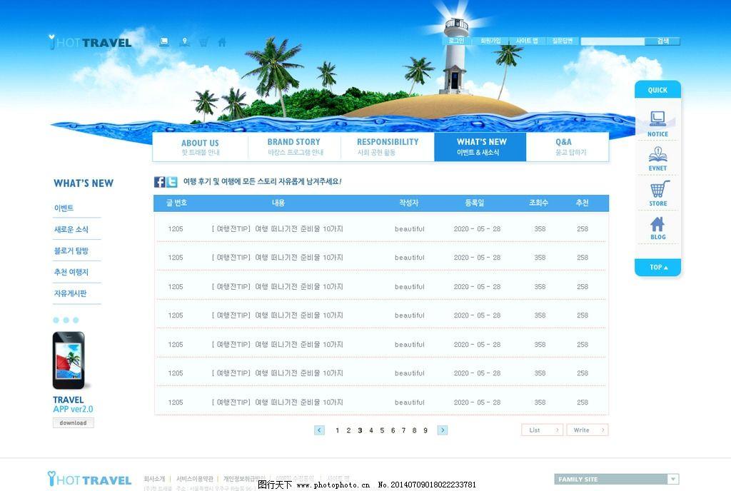 个性 web 网站模板 网页设计 排版 板式 ui设计 交互设计 服务 旅游
