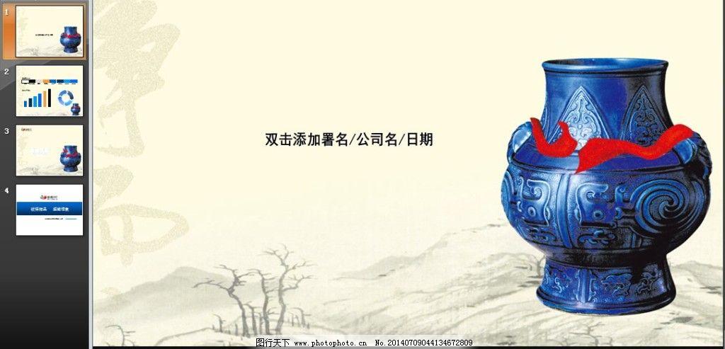 青花瓷ppt幻灯片 瓷器ppt背景图片