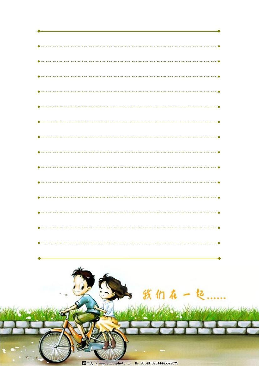 儿童兜风word信纸模板