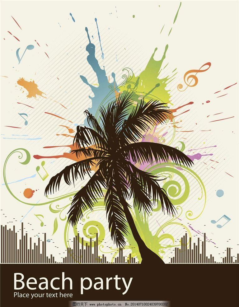 椰子树 夏季旅游图片