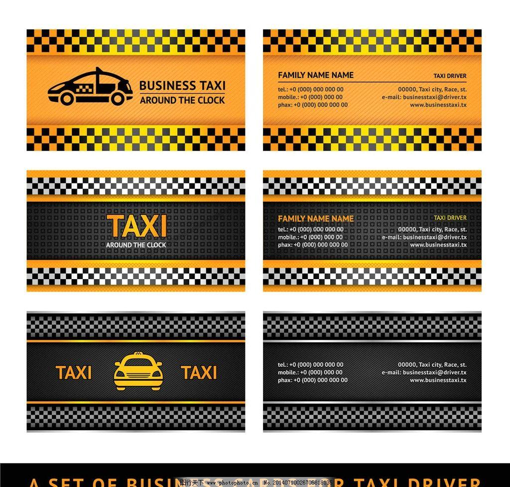 出租车名片 司机名片 出租车司机 名片设计 的士 的车图片