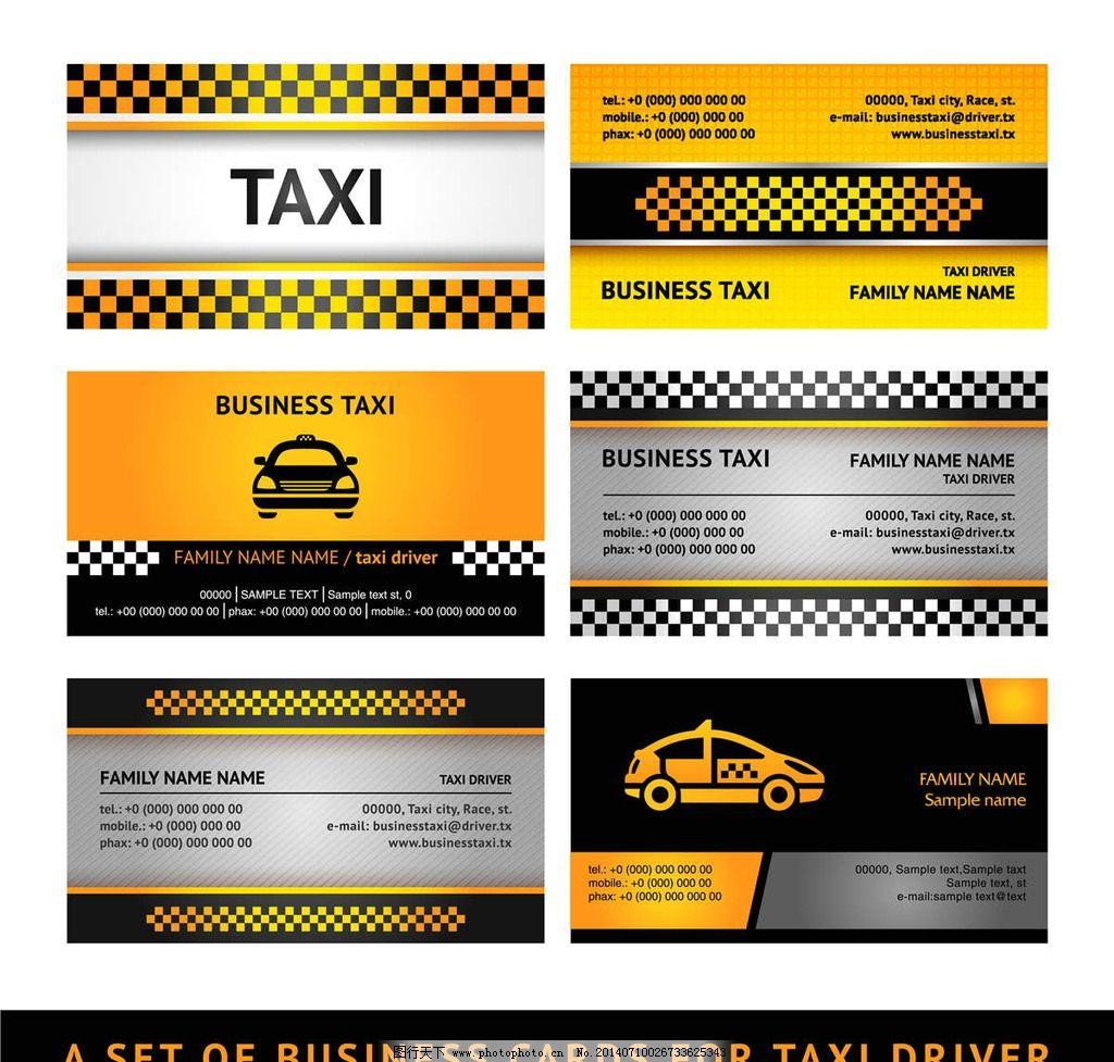 出租车名片 司机名片 出租车司机 名片设计 taxi 出租车 的士 的车图片