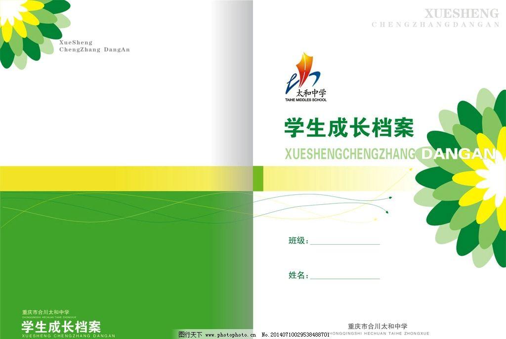 学生成长档案封面图片_设计案例_广告设计_图行天下