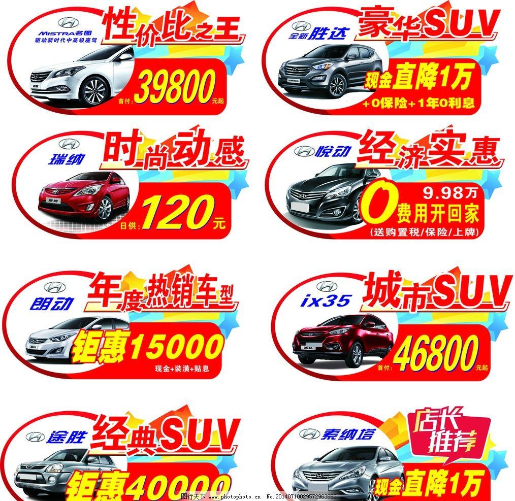 北京现代全系车顶牌 车顶牌 北京现代 朗动 名图 悦动 胜达 广告设计