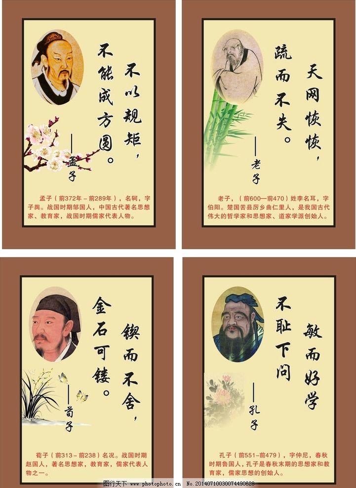 孟子荀子孔子_名人简介 孔子 孟子 荀子 老子 海报设计 广告设计 设计 cdr