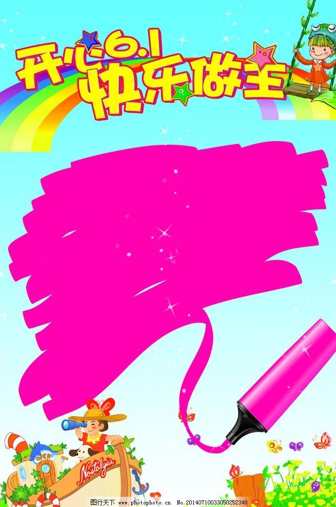 六一儿童节海报宣传图片