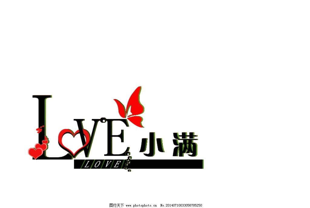 艺术字 小满 love 字体 蝴蝶 psd分层素材 设计 72dpi psd图片