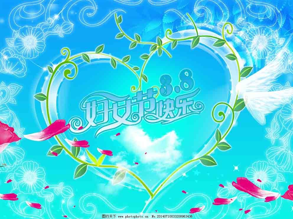 38妇女节海报免费下载 38妇女节 广告设计 心型云朵 广告设计 心型图片