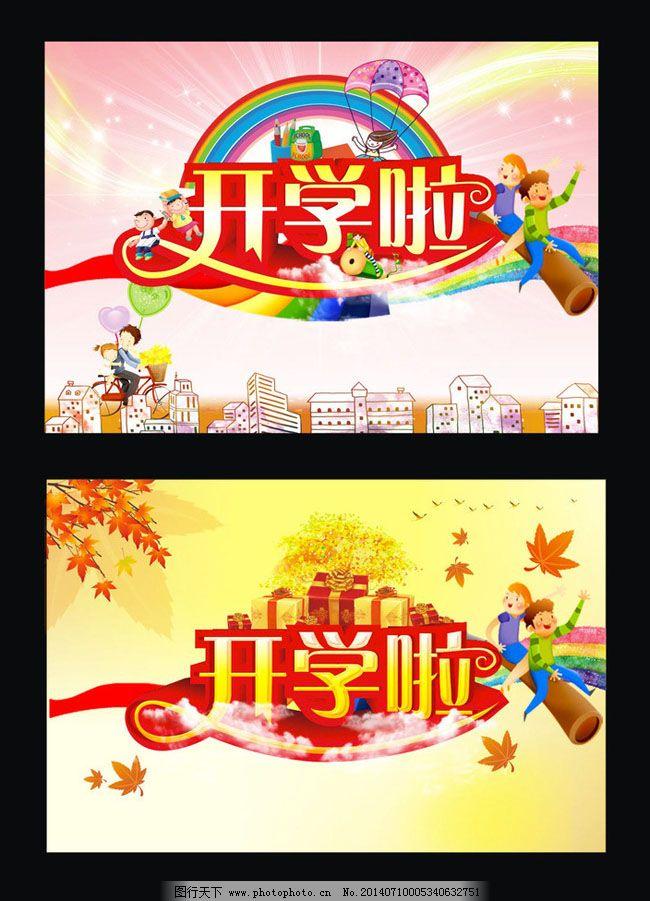 白云 促销 儿童 枫树 枫叶 光芒 光线 卡通 开学典礼 开学季 枫树