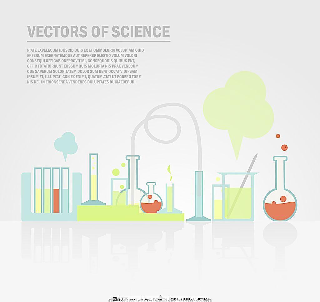 插图 分子 符号 科学 其他矢量 实验器材 矢量素材 实验器材 手绘实验