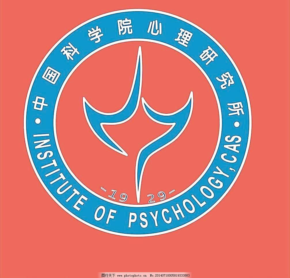 中国科学院心理研究所logo图片