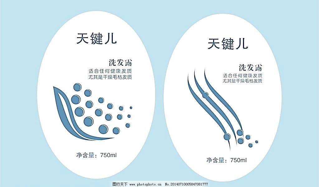 洗发水图片免费下载 化学 科学 科学研究 洗发水 洗发水 科学 化学
