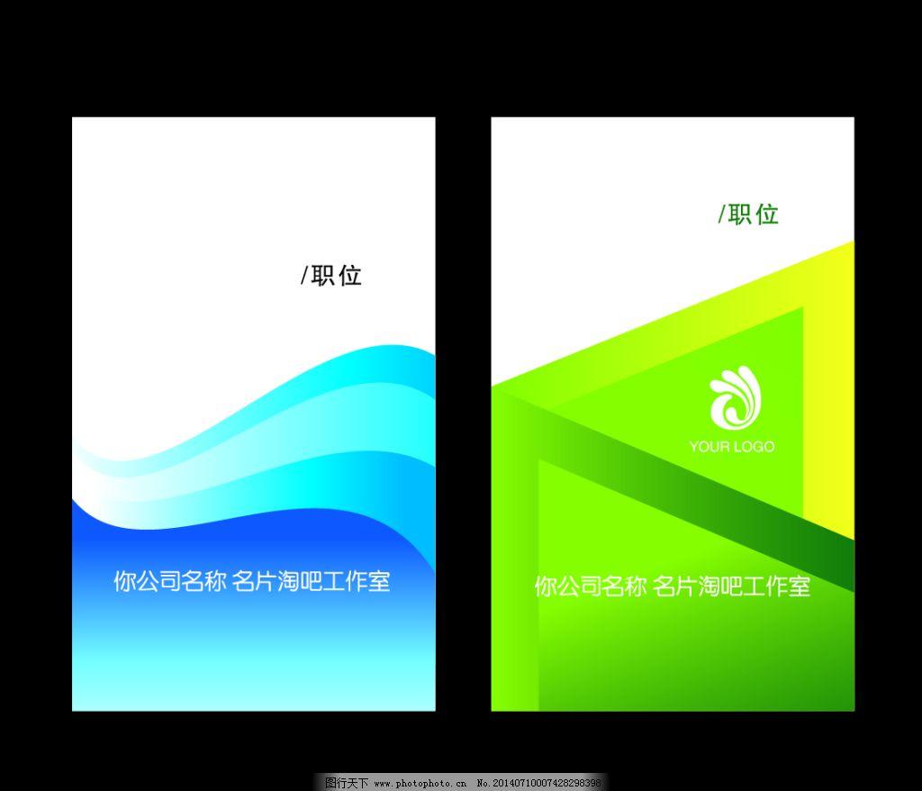 模板 清爽 图形 清爽 蓝绿 素净 几何 图形 模板 名片|卡 广告设计