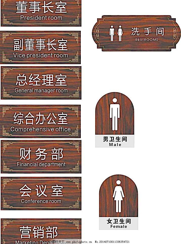 木纹标识牌 标识标志图标 公共标识标志 花边 会议室 董事长室图片