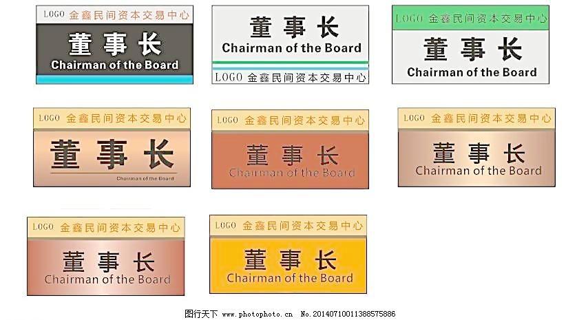办公室 办公室标牌 办公室门牌 标牌 宾馆 管理 广告设计 会计 会议室图片